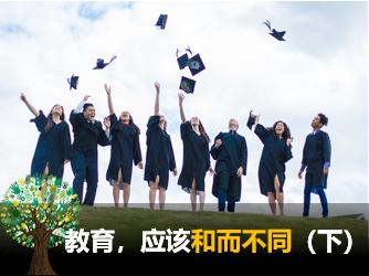 title='<strong>天赋云教育测评</strong>:教育应该和而不同'
