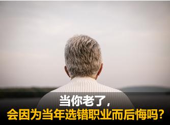 title='职业选择求职换跑道企业人力资源'