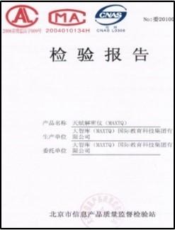 "<span style=""color:#000000;"">中国质量局检验认证</span>"