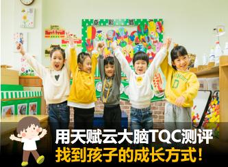 title='用<strong>天赋云大脑TQC</strong><strong>测评</strong>找到孩子的成长方式'