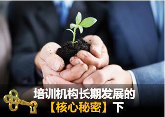 title='<strong>天赋云教育培训机构测评解决方案</strong>-长期发展的核心秘密(下)'