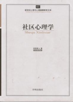 "<span style=""color:#000000;"">北京小区心理学标配</span>"