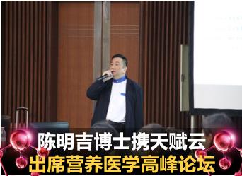 title='<strong>天赋云陈明吉博士</strong>受邀出席营养医学高峰论坛'